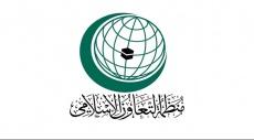 إسطنبول: انطلاق القمة الـ13 لمنظمة التعاون الإسلامي