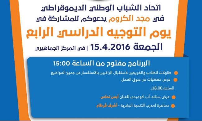 غدا في مجد الكروم: يوم التوجيه الدراسي الرابع