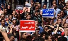 مصر: تواصل الاحتجاجات وقافلة شعبية إلى تيران وصنافير