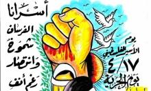 نبض الشبكة: حرية وبس!