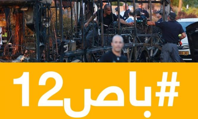 نبض الشبكة: باص 12 .. وتزنّر يابو البشاير
