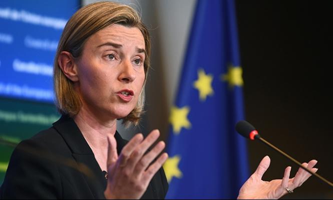 موغيريني: الاتحاد الأوروبي يعترف بإسرائيل بحدود ما قبل 67