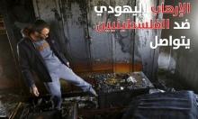 دفيئة للإرهاب اليهودي بالضفة والجيش عاجز عن القضاء عليه
