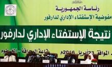 دارفور: الأغلبية الساحقة تختار الولايات الخمسة
