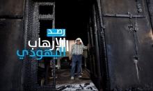 لوائح اتهام ضد إسرائيليين نفذوا عمليات إرهابية ضد فلسطينيين