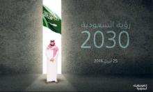 """""""السعودية 2030"""" .. كتير متفائلين"""