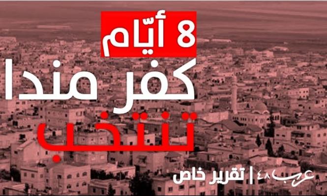 ما بعد شطب ترشيح زيدان: الانتخابات تشتعل بكفر مندا