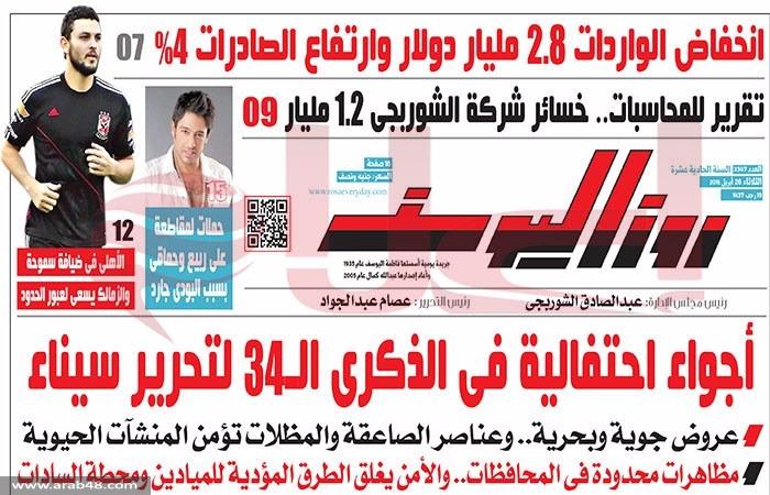 """عناوين الصحف المصرية """"تبتلع المظاهرات"""""""