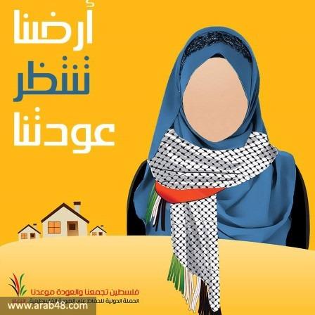 انتمي لفلسطين ومعها اتضامن