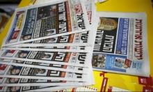 """تراجع حرية الصحافة بإسرائيل بسبب """"يسرائيل هيوم"""" و""""يديعوت"""""""