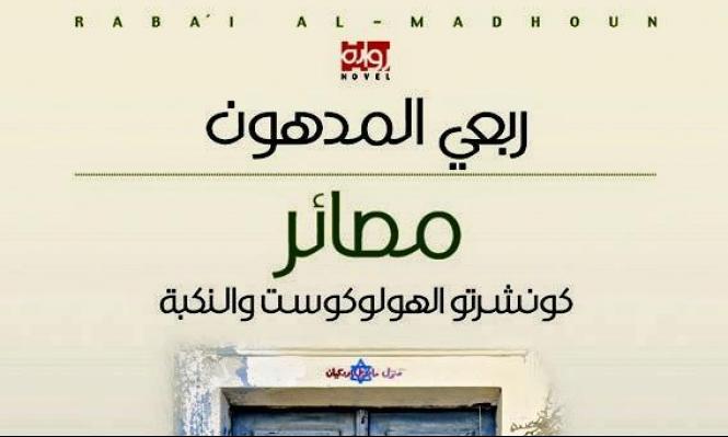 الجائزة العالمية للرواية العربية للفلسطيني ربعي المدهون