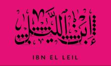 """الأردن حظر """"مشروع ليلى"""" لأسباب دينية"""