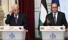 الرئاسة الفلسطينية: ندعم المبادرة الفرنسية وإسرائيل ترفض السلام