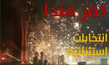 غدا في كفر مندا: مرشحان يتنافسان على الرئاسة
