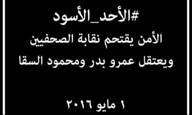 #الأحد_الأسود: اقتحام نقابة الصحفيين في مصر