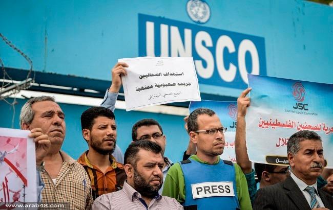 غزة: وقفة للصحفيين احتجاجا على انتهاكات الاحتلال