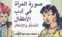 المرأة في أدب الأطفال