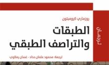 """""""الطبقات والتراصف الطبقي"""" لروزماري كرومبتون بالعربيّة"""