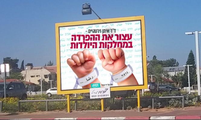 """بلدية """"كفار سابا"""" تزيل لافتة مناهضة للفصل العنصري بالمستشفيات"""