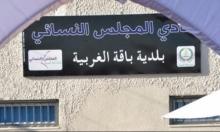 باقة: البلدية تنهي عمل رئيسة وعضوات المجلس النسائي