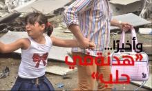 سورية: اتفاق أميركي-روسي على أن تشمل الهدنة حلب