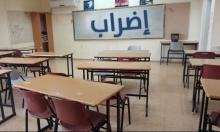 استمرار إضراب المدارس الثانوية