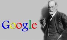 """""""جوجل"""" يحتفل بميلاد سيجموند فرويد"""
