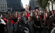 اليونان: إضراب ومظاهرات احتجاجية على نظام التقاعد