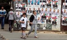 انتخابات بيروت: تحالفات سياسية طائفية في مواجهة تحالفات مدنية