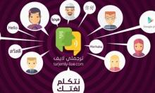 """""""ترجملي لايف"""": لكسر حاجز اللغة لدى اللاجئين السوريين"""