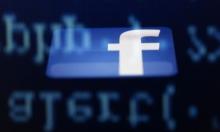"""""""فيسبوك"""" تقاضي """"فيس بوك"""""""