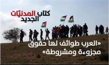 كتاب المدنيات يعتبر العرب طوائف لها حقوق مجزوءة ومشروطة