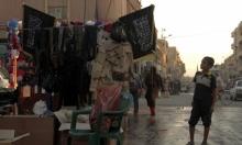"""""""داعش"""" يعلن حالة الطوارئ في """"عاصمة الخلافة"""""""