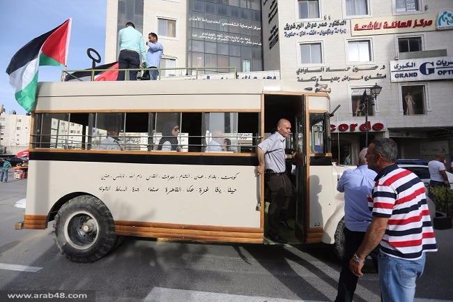 رام الله تحيي ذكرى النكبة بالمركبات القديمة