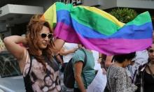 بيروت: اعتصام نادر دعمًا للمثليين