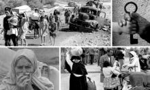 في مثل هذا اليوم: نكبة الشعب الفلسطيني