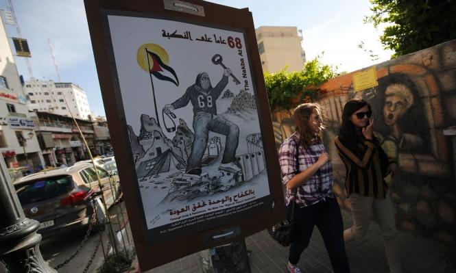 تأهب أمني إسرائيلي في ذكرى النكبة اليوم