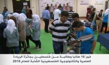 """16 رياديًا فلسطينيًا سفراء للعلوم في """"ناسا"""""""