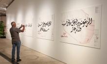 افتتاح المتحف الفلسطيني الأول لتجسيد الهوية واللغة