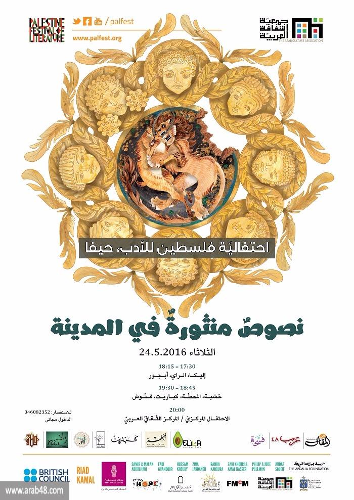 احتفاليّة فلسطين للأدب: 30 صوتًا في الشّعر والأدب بحيفا
