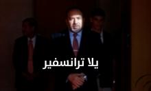 ليبرمان وزيرا للحرب والدماء .. ألفين مبروك