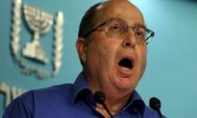 يعالون: يوجد فقدان بوصلة أخلاقية في إسرائيل
