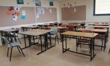 التماس لتعديل نظام تعيينات المعلمين
