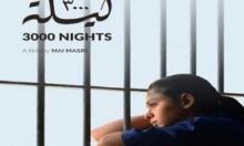 """الفيلم الفلسطيني """"3000 ليلة"""" يفتتح أسبوع """"آفاق"""" بتونس"""