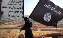 """حملة لمناصري """"داعش"""" تفضح أماكن تواجدهم"""