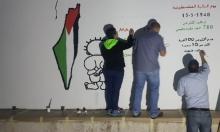 الناصرة: إعادة رسم جدارية النكبة للمرة الثالثة