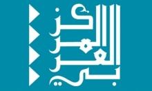 """إصدار جديد: """"100 عام على الحرب العالمية الأولى – مقاربات عربية"""""""