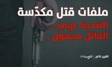 جرائم قتل مكدسة: ملفات أغلقت ضد مجهول!