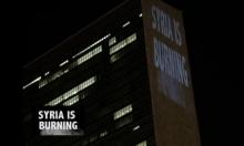 """مبنى الأمم المتحدة: """"سورية تحترق .. أوقفوا إبادة الأسد"""""""