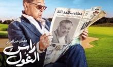 مسلسلات رمضان: شاهد مسلسل راس الغول